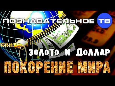Золото и доллар: Покорение Мира (Познавательное ТВ, Валентин Катасонов)