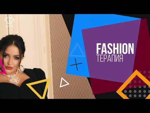АНИКА КЕРИМОВА |FASHION ТЕРАПИЯ| #short видео
