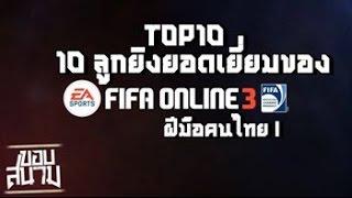 [ขอบสนาม TOP10] 10 ลูกยิงยอดเยี่ยมของ FIFA ONLINE 3 ฝีมือคนไทย, fifa online 3, fo3, video fifa online 3