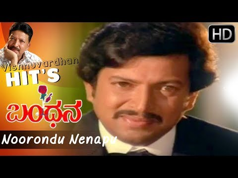 Video Noorondu Nenapu - Kannada Feeling Song Full HD 1080p || Bandhana || SPB || Vishnuvardhan Hit Songs download in MP3, 3GP, MP4, WEBM, AVI, FLV January 2017