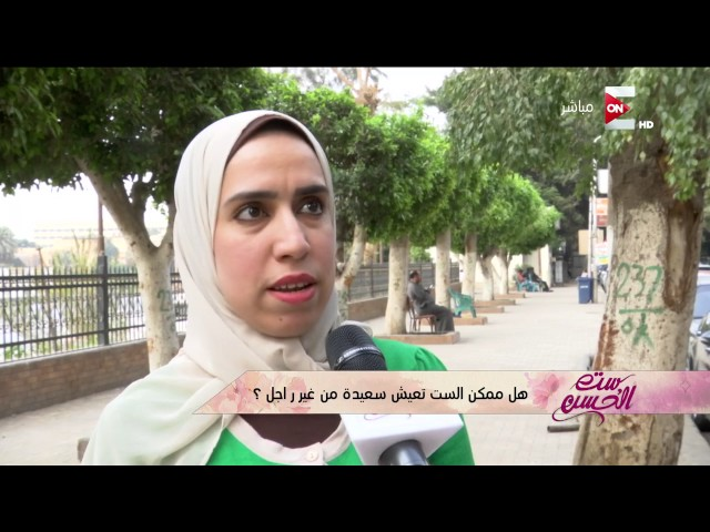 ست الحسن: نزلنا الشارع وسألنا الستات.. تقدروا تعيشوا سعدا من غير راجل