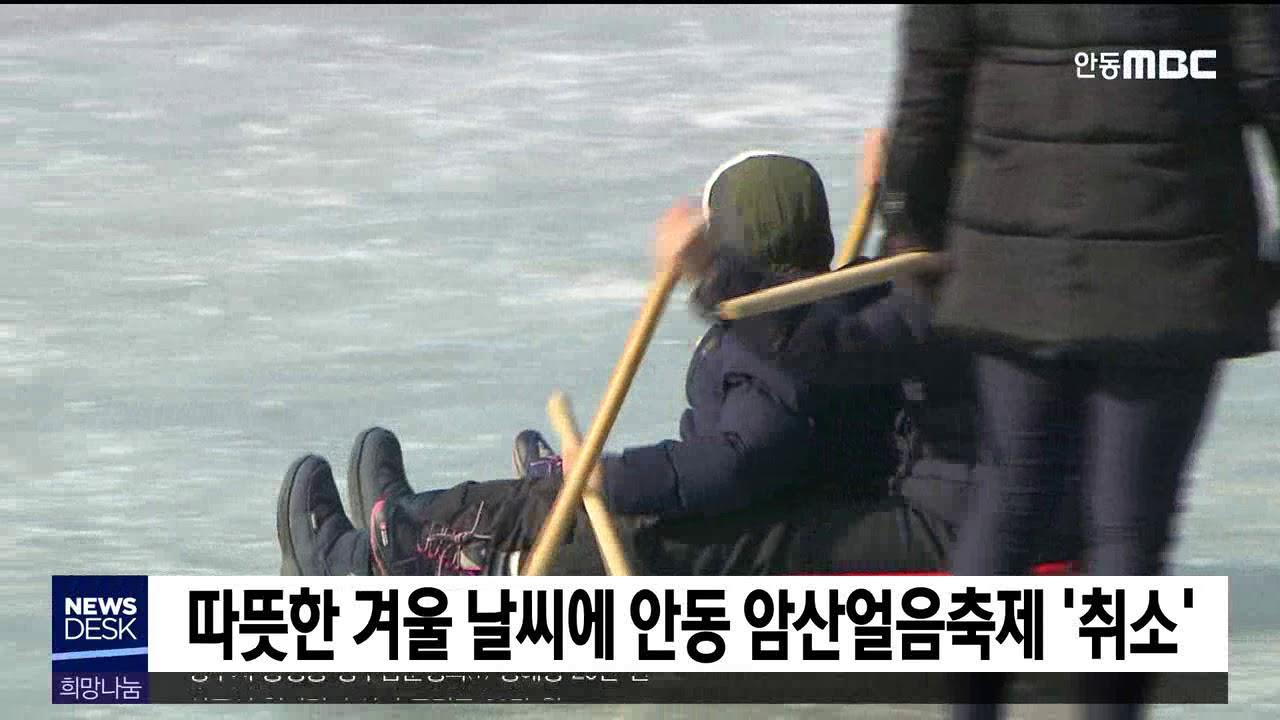 따뜻한 겨울 날씨에 안동 암산얼음축제 '취소'