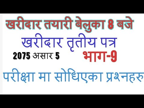 (Kharidar Third Paper // खरीदार तयारी बेलुका 8 बजे // 2075 असार 5 - Duration: 11 minutes.)
