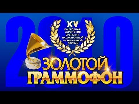Золотой Граммофон XV Русское Радио 2010 (Full HD)