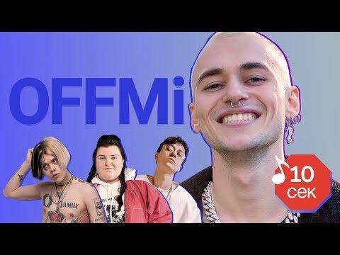 OFFMi в новом выпуске шоу «Узнать за 10 секунд»