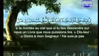 المصحف الكامل  15 الشريم والسديس مع الترجمة بالفرنسية