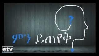 #EBC ምን ይጠየቅ- የግል ስራ እና ሰራተኛ አገናኝ ኤጀንሲዎችን የተመለከተ ውይይት ...ታህሳስ 14/2011 ዓ.ም
