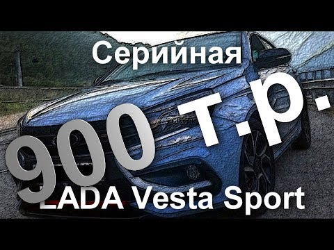 Серийная LАDА Vеsта Sроrт за 900 т. р. ОГО - DomaVideo.Ru