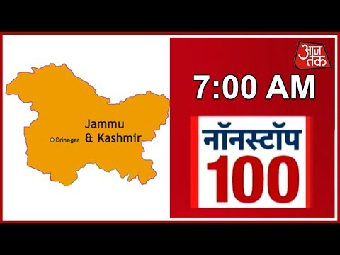 Non Stop 100: Earthquake of 4.5 Magnitude Strikes Jammu And Kashmir