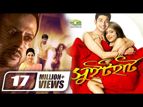 Bangla Movie | Sweet Heart | HD1080p | Riaz | Mim | Bappy | Hit Bangla Cinema