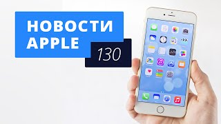 Новости Apple, 130: iPhone 6s в России и слухи об iPhone 7, iPhone, Apple, iphone 7