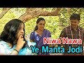 Niwa Nawa Ye Manta Jodi || Sana Entertainment