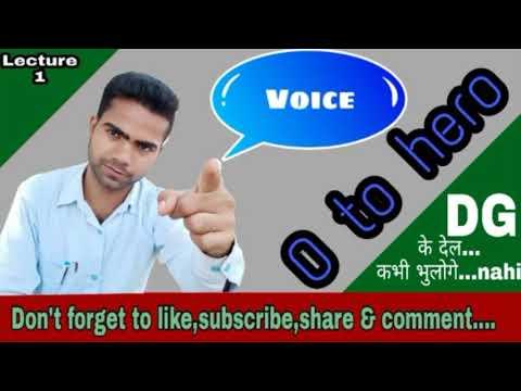 Voice ( Actice to passice voice ) , Lecture-1, DG Pintu Jee