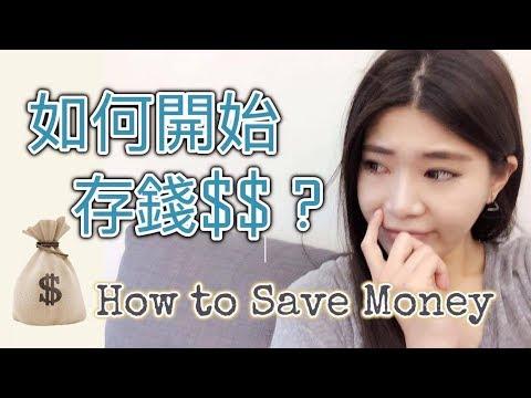 如何簡單存錢?理財新手的 4 種簡單存錢方法