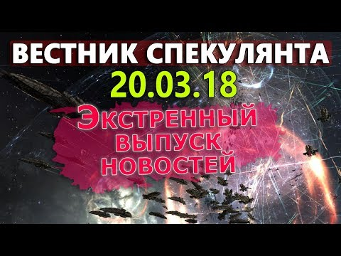 Вестник спекулянта: Четвёрый экстренный - DomaVideo.Ru