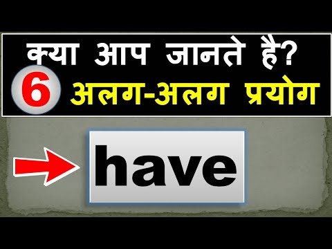 """A complete use of """"HAVE"""" in English Grammar 