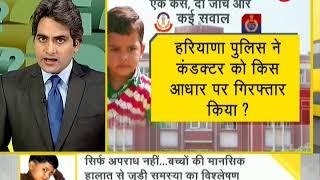 DNA: Shocking revelations by CBI in Pradyuman murder case
