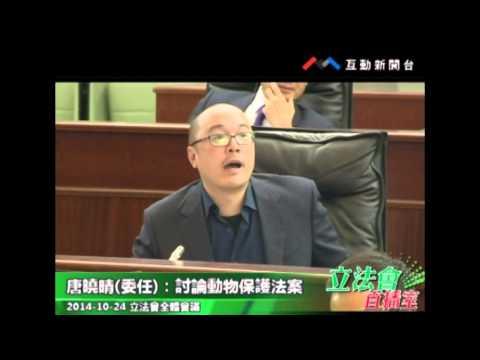 唐曉晴 20141024立法會全體會議