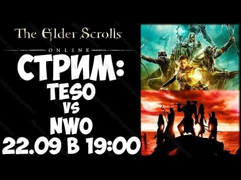 The Elder Scrolls Online - Противостояние NWO и TESO Стрим