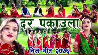 Dara Pakaula - Bina Bhattarai