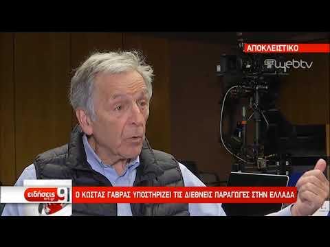 Η ΕΡΤ στα γυρίσματα της νέας ταινίας του Κώστα Γαβρά | 15/3/2019 | ΕΡΤ