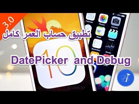 31-iOS    DatePicker and Debug    تطبيق حساب العمر كامل