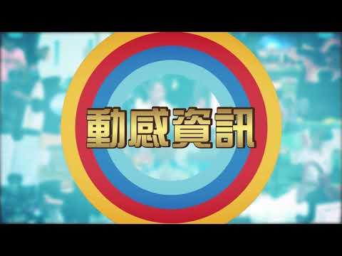 動感教菁0417