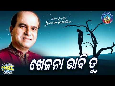 Video Khelana Bhabi Tu || ALBUM- Khelana || SARTHAK MUSIC | Sidharth TV download in MP3, 3GP, MP4, WEBM, AVI, FLV January 2017