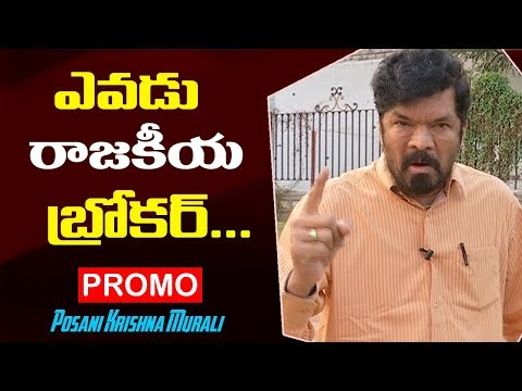 Posani Krishna Murali Exclusive Interview || Face to Face || Promo || NTV (видео)