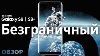 Samsung Galaxy S8 разрывает шаблон! Полный обзор