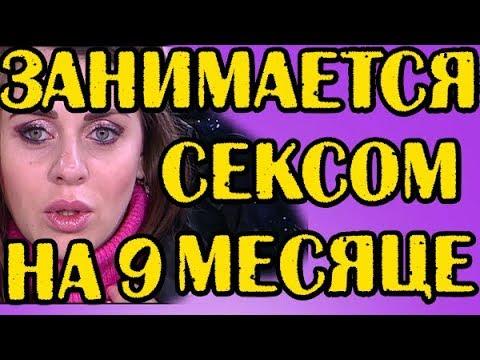 РАПА ЗАНИМАЕТСЯ СЕКСОМ НА 9 МЕСЯЦЕ НОВОСТИ 06.03.18 - DomaVideo.Ru