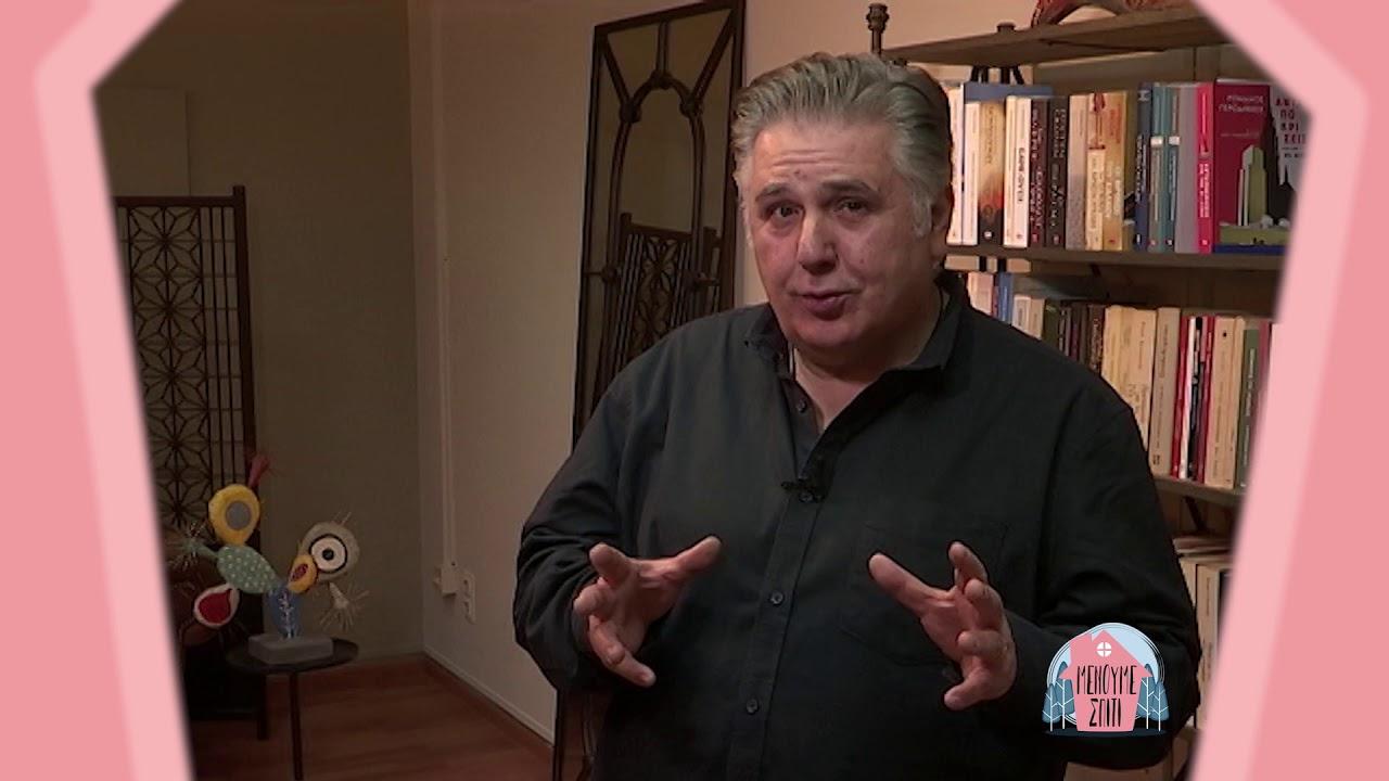ΕΡΤ: Μένουμε Σπίτι για όσους αγαπάμε | Ιεροκλής Μιχαηλίδης – Ηθοποιός