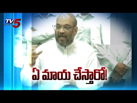 Twin Agenda Awaits Amit Shahs Visit to Hyderabad : TV5 News