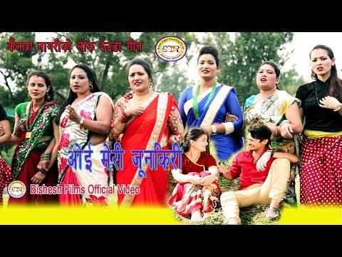 Video New Lok Deuda song 2074/2017    Oi Meri Junkiri   Shova Thapa & Kailash Nagari-Ft. JeevanJung Thapa download in MP3, 3GP, MP4, WEBM, AVI, FLV January 2017