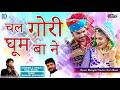 Raju Rawal की 2018 में धमाकेदार प्रस्तुति | चल गोरी घूम बा ने | New Rajasthani DJ Song | Full Audio
