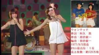 ピンク・レディーシングル全22曲メドレー
