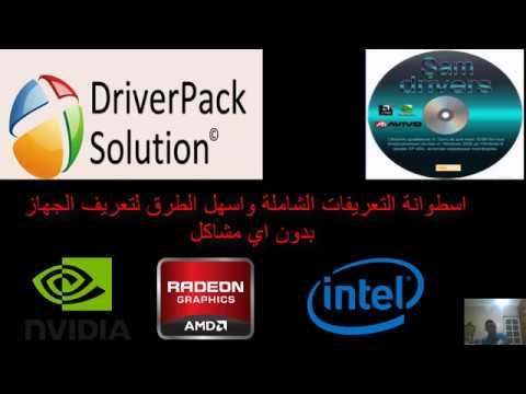 اسهل 3طرق لعمل تعريفات للجهاز او اللابتوب+ اطوانه التعريف الشامل Sam driver