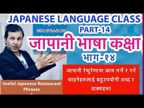 Japanese Language class Part14।Japanese Restaurant Phrases।How to Ordering in Japanese Restaurant।