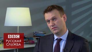 Алексей Навальный: лучше развивать страну, чем захватывать территории
