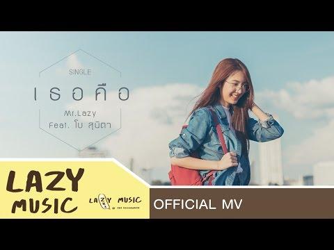 เธอคือ [ MV ] - Mr.lazy