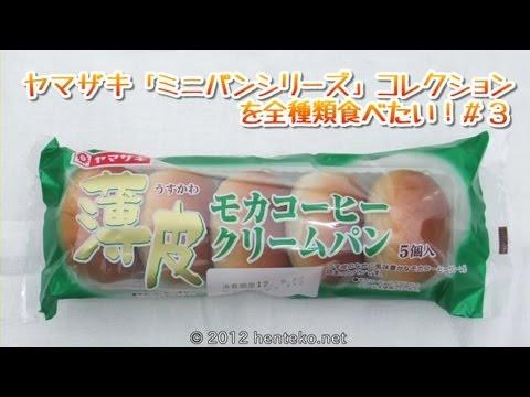 薄皮モカコーヒークリームパン - ヤマザキミニパンシリーズ#3