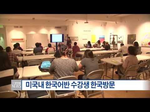 한인사회소식 6.22.16 KBS America News