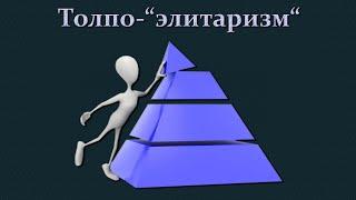 "Tłumo-""elitaryzm"" (Толпо-""элитаризм"")"