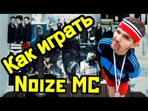 """Как играть """"Noize MC - Бассейн"""" на гитаре (Easy)"""