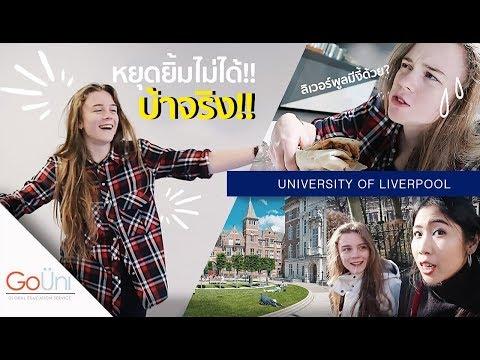 มหาลัยลิเวอร์พูลขนาดนี้เลย?! กับฝรั่งที่โซเชียลกรี๊ดไม่หยุด!! | University of Liverpool