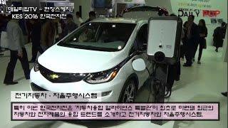 [데일리팝TV-현장스케치] 'KES 2016 한국전자전'