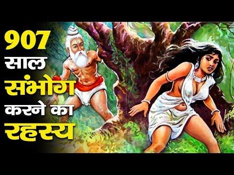 आखिर कैसे ऋषि कण्डु ने 907 साल तक बनाए अप्सरा से सम्बन्ध | Rishi Kandu Romanced An Apsara 907 Years