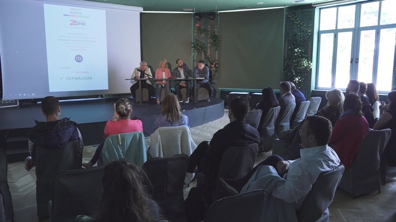 «Δυνατότητες και Ευκαιρίες για το Περιβάλλον και την Κλιματική Αλλαγή στην Περιφέρεια Αττικής»