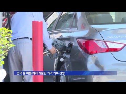 CA 여름 개솔린 가격 하락 전망 5.13.16  KBS America New