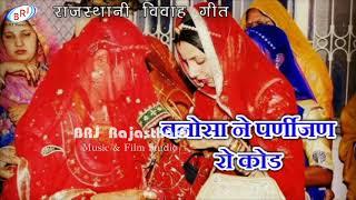 Video बन्नोसा ने पर्णीजण रो कोड घणो Rajasthani देसी गीत MP3, 3GP, MP4, WEBM, AVI, FLV September 2019